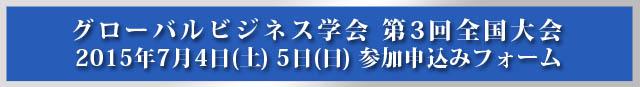 グローバルビジネス学会 2015年7月4日(土)5日(日)第3回全国大会 申込みフォーム